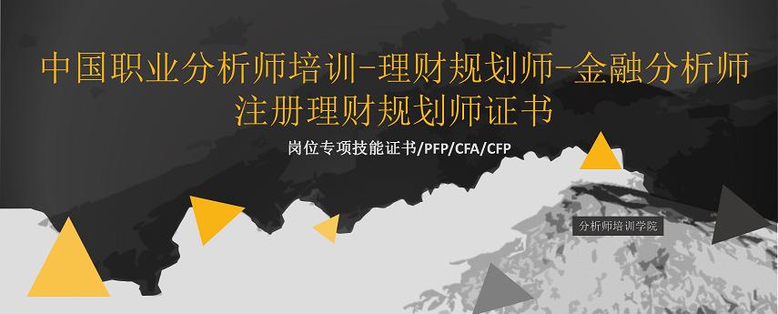 分析师培训学院:中国职业分析师培训-理财规划师-金融分析师-注册理财规划师证书领取