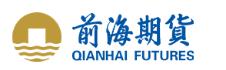 QIANHAI FUTURES · 前海期货