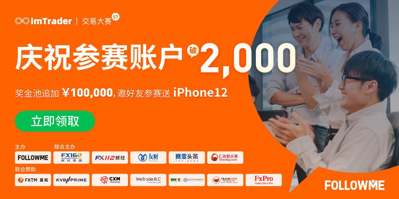 FOLLOWME交易大赛奖金池追加10万元!邀好友参赛送苹果