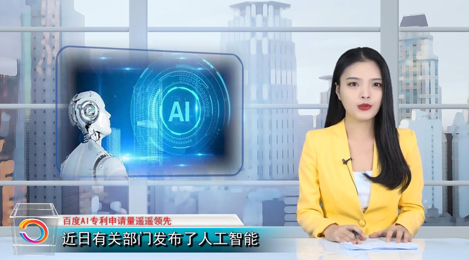百度AI专利高达5712件,人工智能专利申请量排名榜首