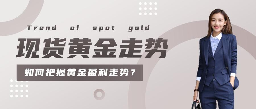 闻珏晞:美元美股齐头并进,现货黄金若跌破关键点将深度回调!