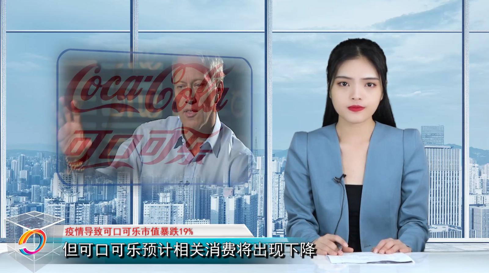 可口可乐市值暴跌19%,将与蒙牛乳业建设合资企业