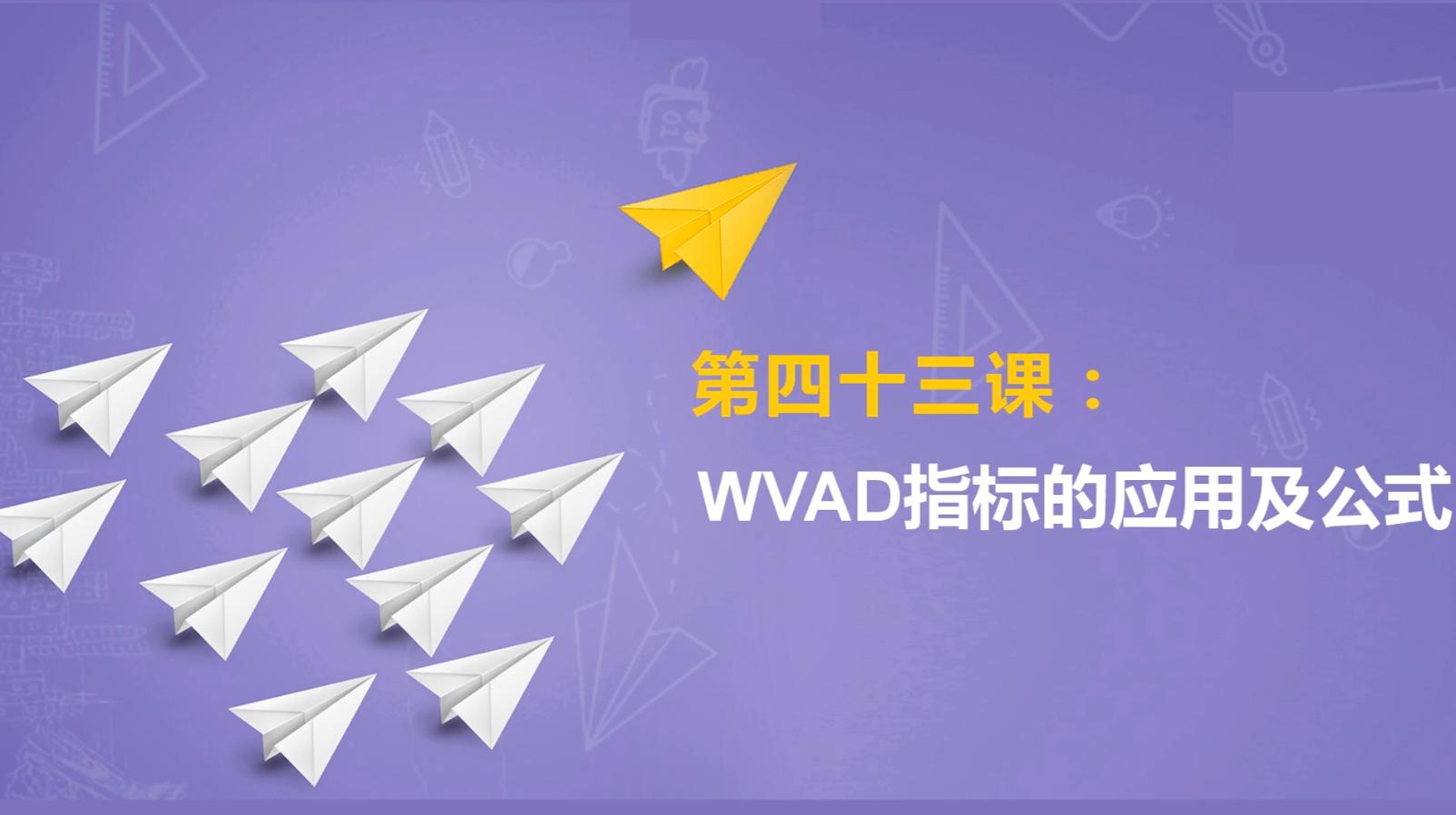 小白课堂43课:WVAD指标的实战应用,计算公式