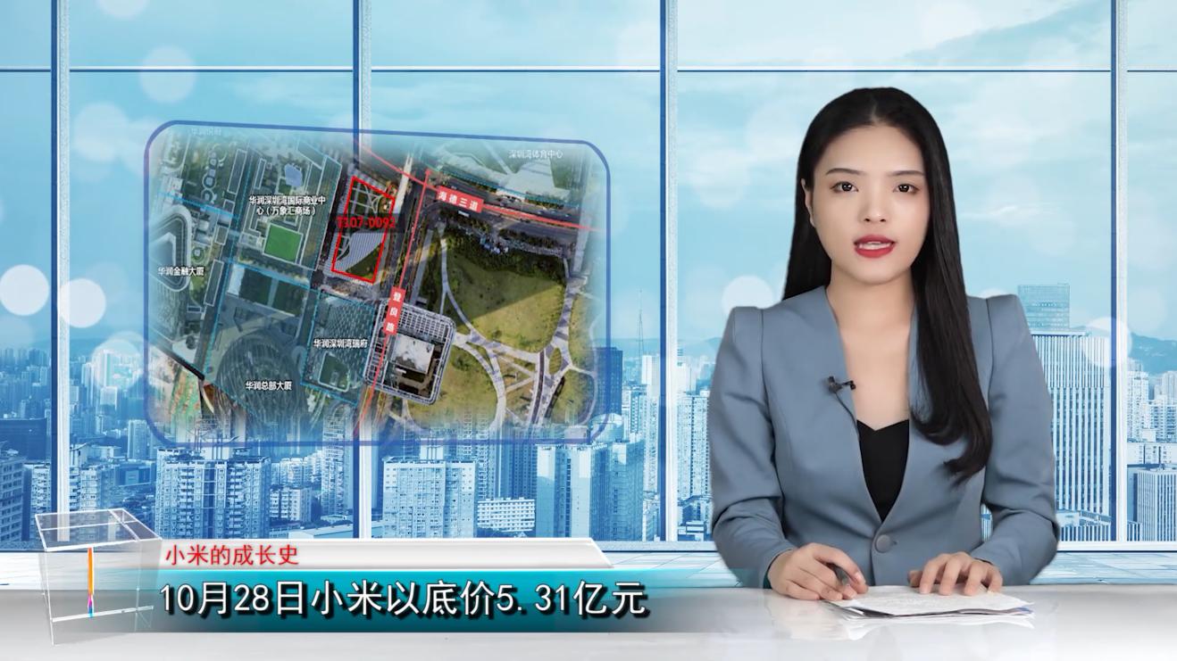 小米5.3亿深圳拿地,加入腾讯、阿里、头条朋友圈
