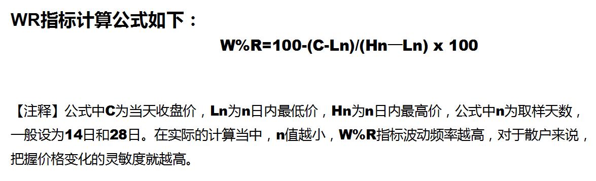 WR指标计算公式