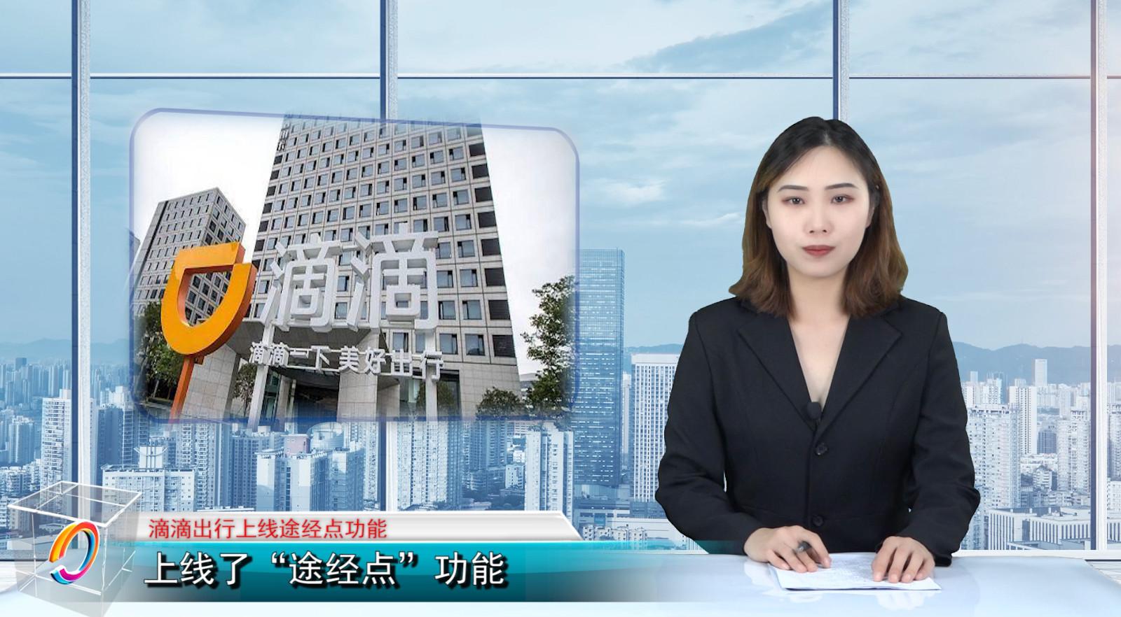 2019年胡润五百强排名第十,滴滴出行上线途经点功能