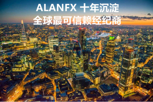 ALANFX外汇
