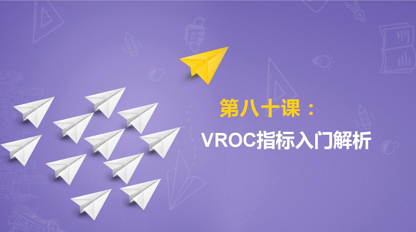 指标入门课第八十课:VROC指标基础介绍和计算方式,这些你知道吗