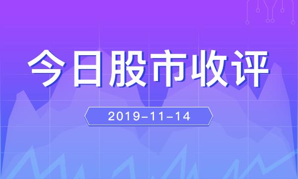 收评:2019年11月14日股市收评-图解新闻
