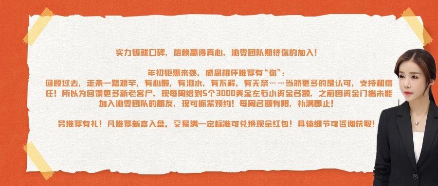 柳沁雯4.10黄金周评:周盈利44个点如何做到?附操作建议