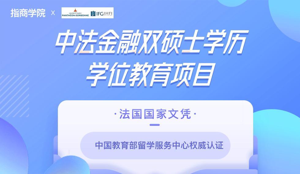 中法金融双硕士学历学位教育项目