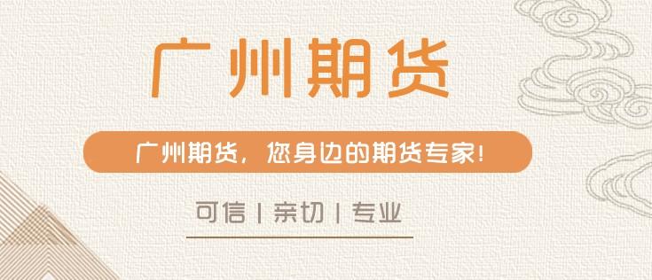 广州期货官网