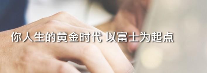 富士金业官网