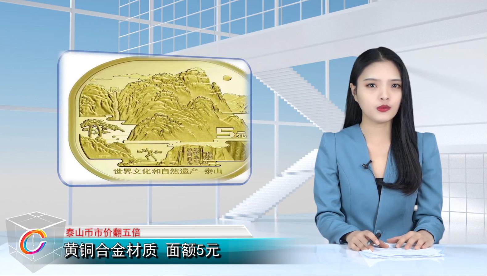 """1.2亿枚""""秒光""""!首枚方形纪念币泰山币市价已翻五倍"""