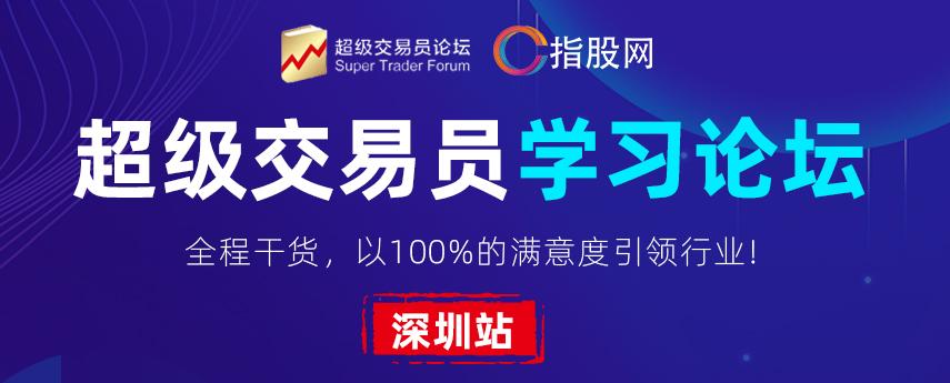 《超级交易员学习论坛》深圳站
