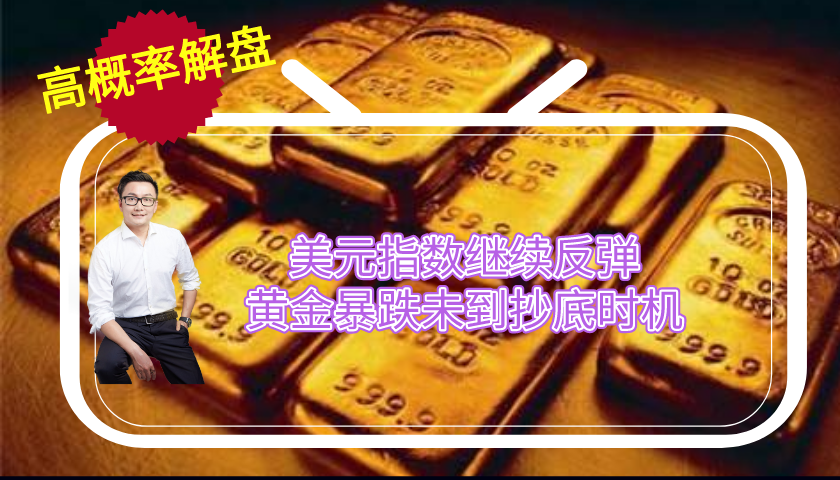 悦华交易学院:美元指数跌破关键支撑位92.50,短期继续走弱