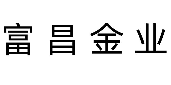 富昌金业官网