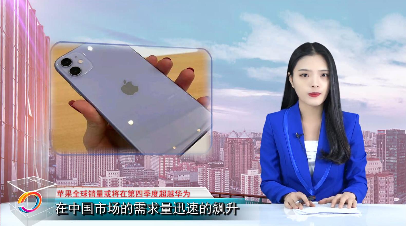 iPhone11系列在国内持续热销,苹果销量或将超越华为