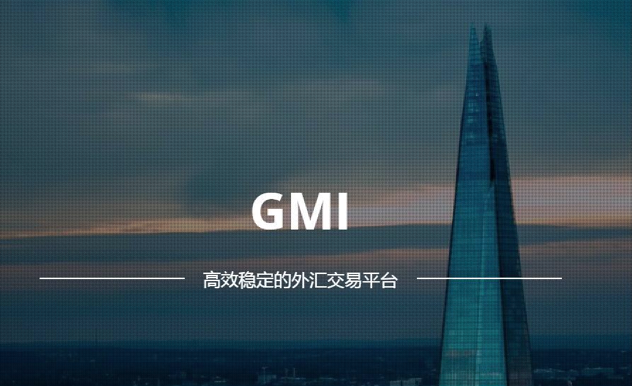 GMI外汇交易商