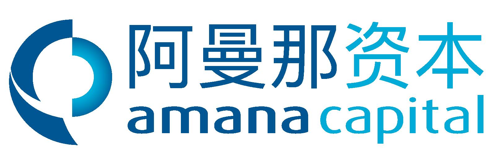 Amana Capital · 阿曼那资本