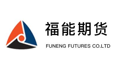 FUNENG FUTURES · 福能期货