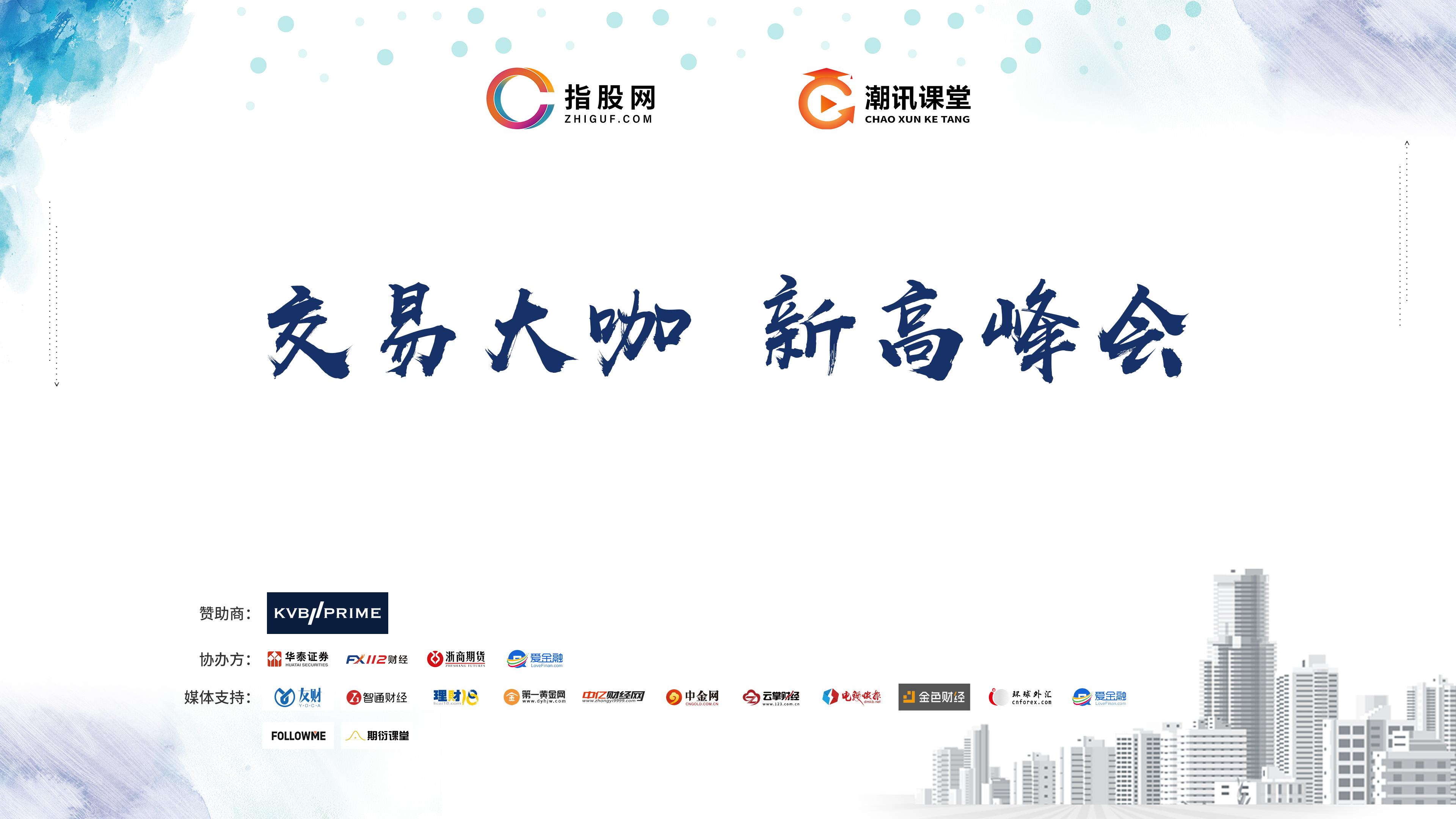交易大咖说杭州站由KVB PRIME独家赞助,取得圆满成功