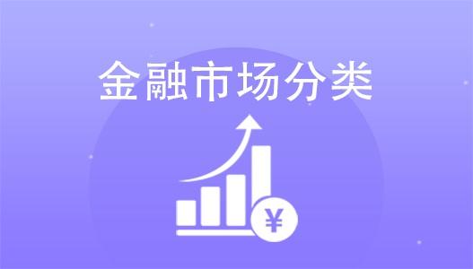 金融市场分类