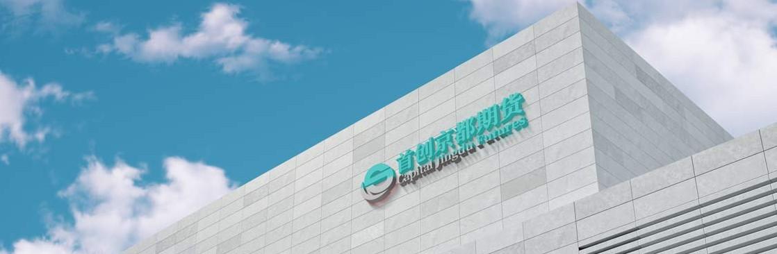 首创京都期货官网