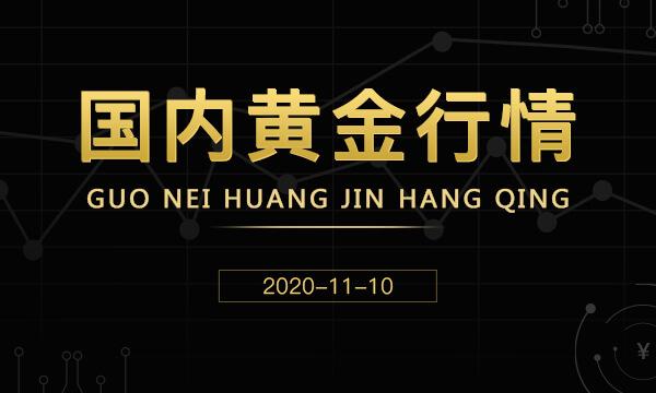 国内金价:2020年11月10日国内实物黄金多少一克