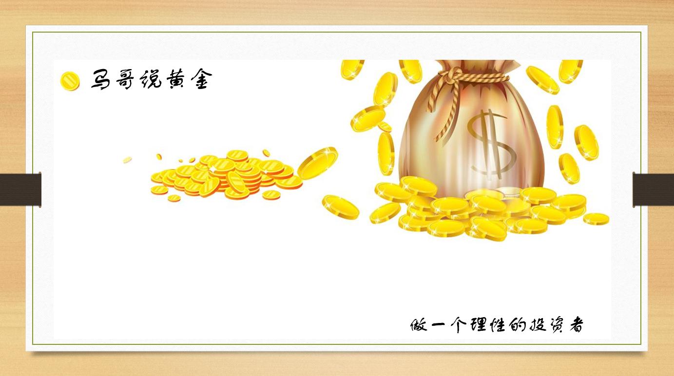 马坤振:复工复产有序推进,避险情绪降温冲击黄金回落