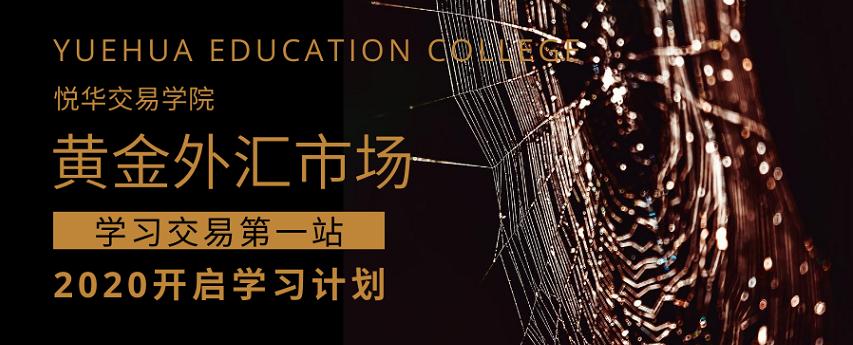 悦华交易学院-黄金外汇市场,开启学习交易计划!