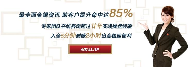 富格林黄金交易平台环球贵金属投资业务稳健