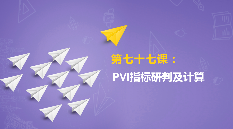 小白学指标七十七课:这里有PVI指标研判及计算公式及指标注意要点