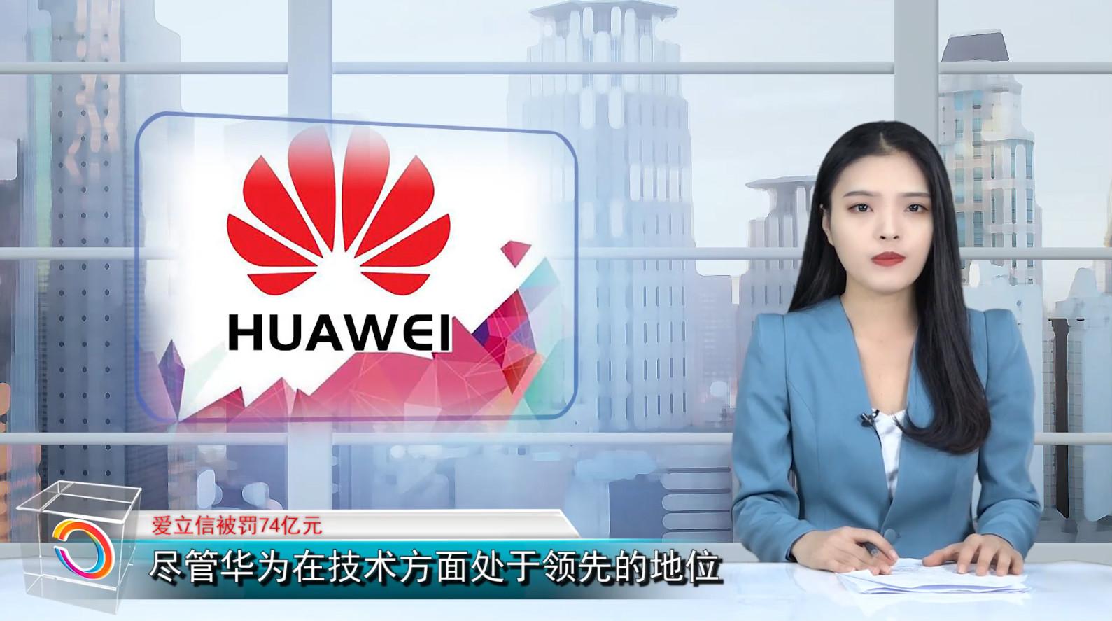 华为5G大敌爱立信被罚74亿元,两者差距进一步加大