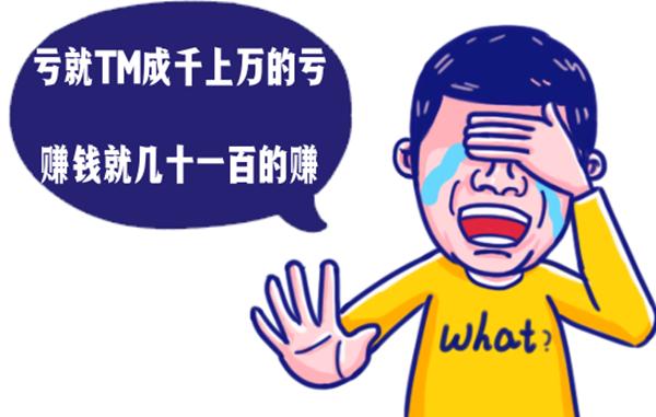 成梦轩:炒黄金捡钱行情,你却亏损严重几万十几万?总结过原因吗