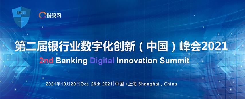 第二届银行业数字化创新(中国)峰会2021
