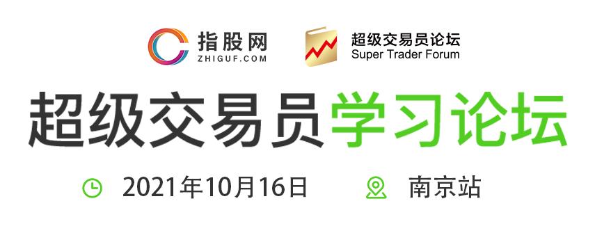 超级交易员学习论坛南京站