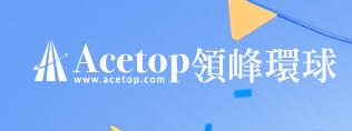 Acetop · 领峰