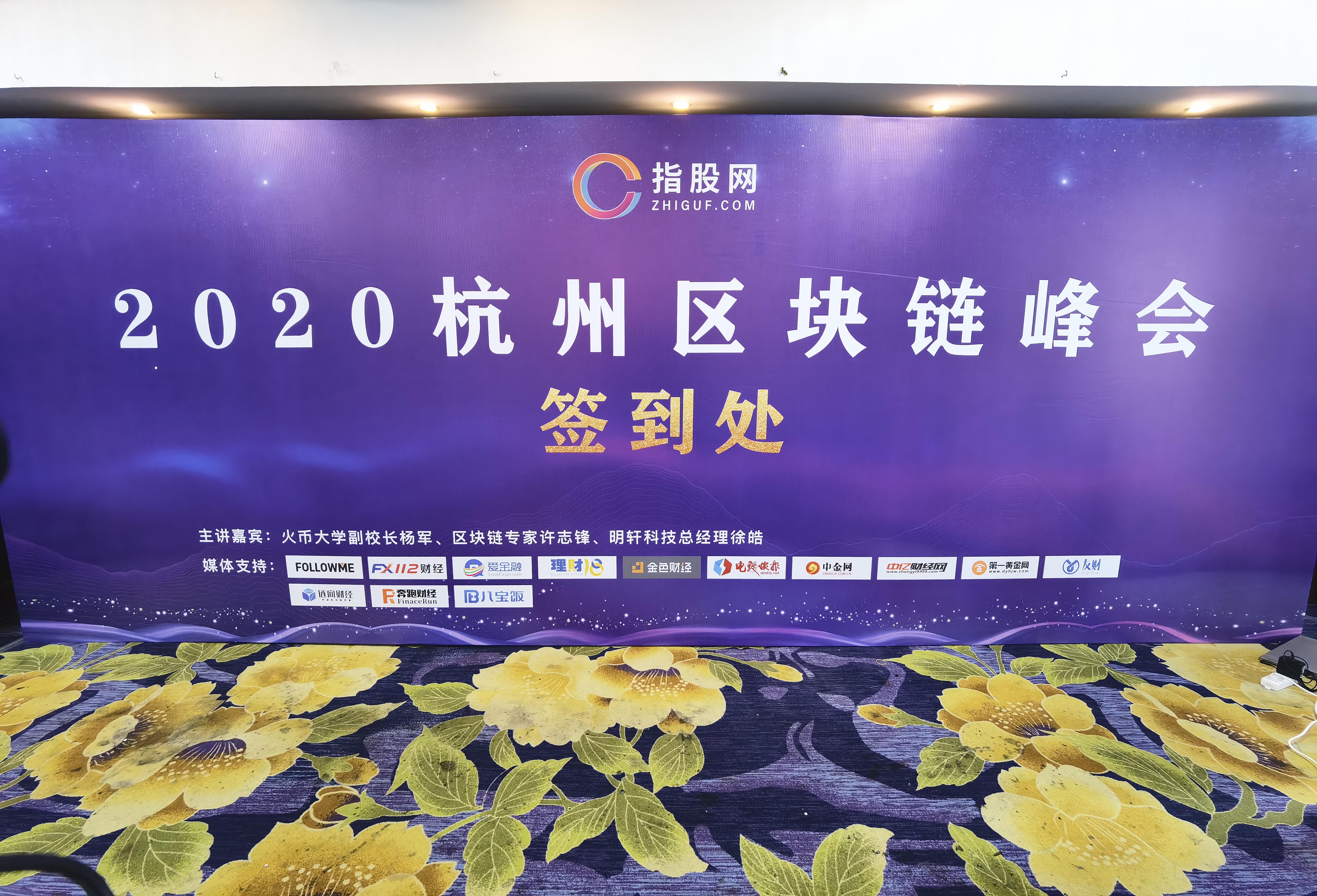 2020年区块链峰会《区块链技术与应用》杭州站取得圆满成功